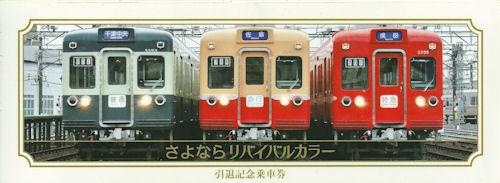 20130320 引退記念切符01.jpg