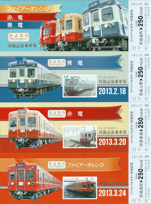20130320 引退記念切符02.jpg