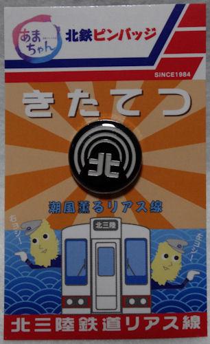 20130831 北三陸鉄道リアス線pins.jpg