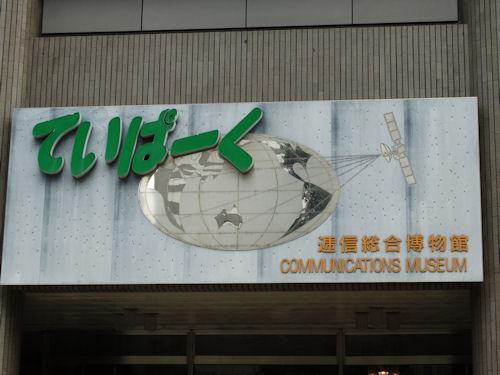 20130831 逓信総合博物館01.jpg