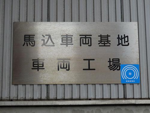 20131102 都営地下鉄.jpg