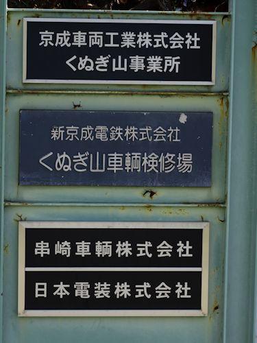20140308 新京成 02.jpg