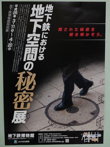 20140315 地下鉄博物館07.jpg