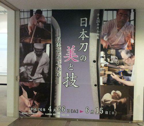 20140518 刀研ぎ s 11.jpg