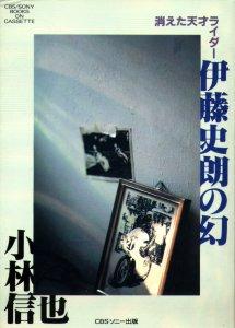 伊藤史朗01.jpg